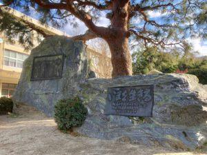 附属小学校記念碑